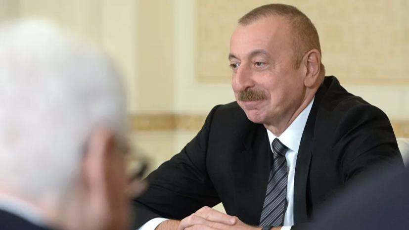 Алиев прокомментировал реакцию США и Франции на заявление по Карабаху