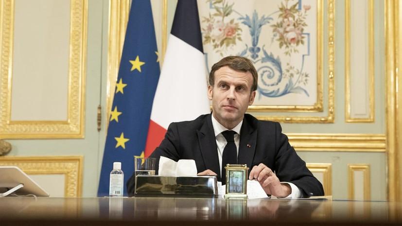 МИД Франции оценил сравнение Макрона с нацистами министром Пакистана