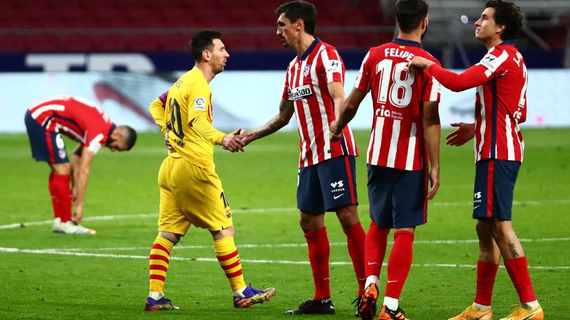 «Атлетико» обыграл «Барселону» в Примере впервые за 10 лет