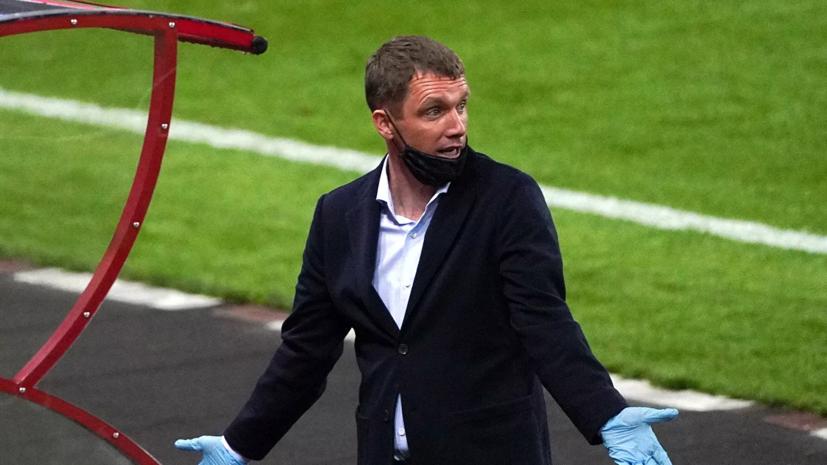 Гончаренко объяснил, чего ЦСКА не хватило для победы над «Сочи»