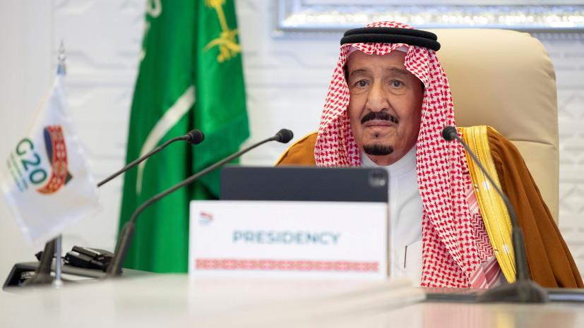 Саудовская Аравия передала Италии председательство в G20