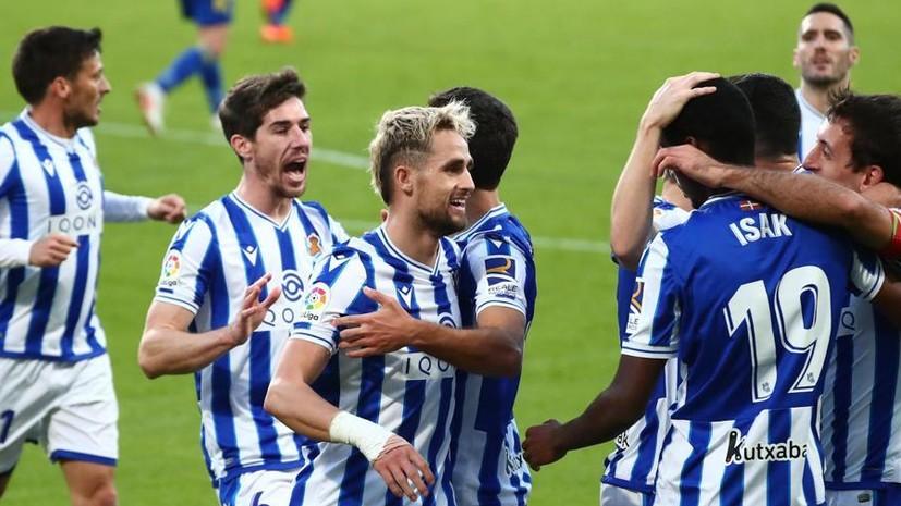 «Реал Сосьедад» обыграл «Кадис» и упрочил своё лидерство в Примере