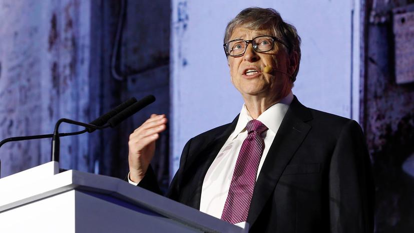 Билл Гейтс заявил о возможности новой пандемии