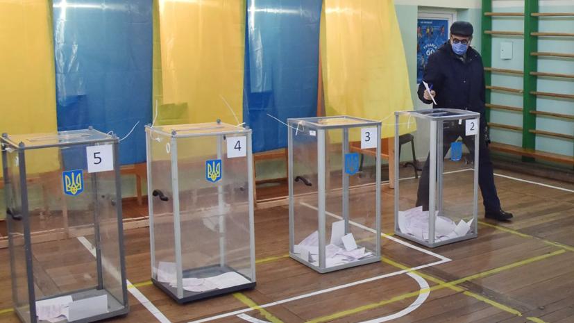 На Украине закрылись участки для голосования на местных выборах