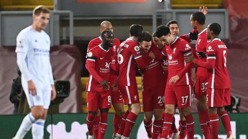 «Ливерпуль» разгромил «Лестер» в матче АПЛ — РТ на русском
