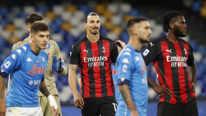 Дубль Ибрагимовича помог «Милану» обыграть «Наполи» и выйти на первое место в Серии А