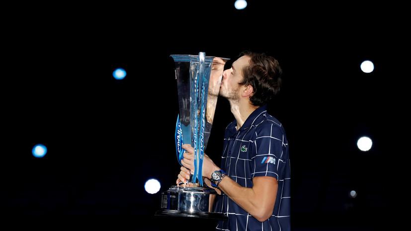 Чемпионский характер: Медведев победил Тима и выиграл Итоговый турнир ATP в Лондоне