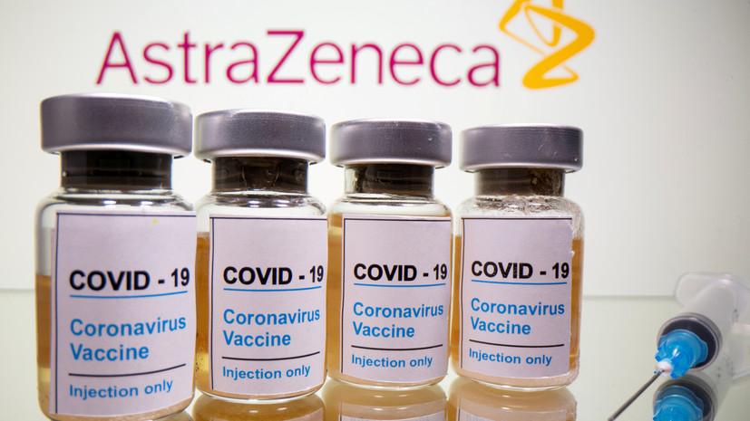 AstraZeneca отчиталась об эффективности своей вакцины от COVID-19