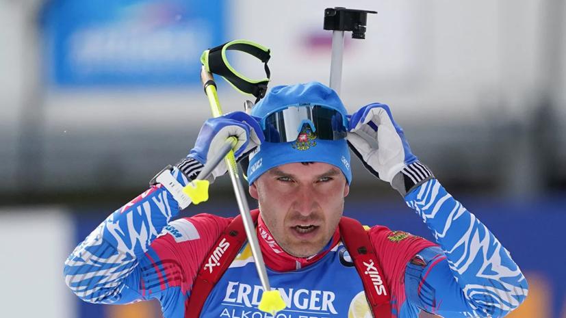 Гараничев рассказал, какое влияние оказал коронавирус на работу биатлонистов в сборной России
