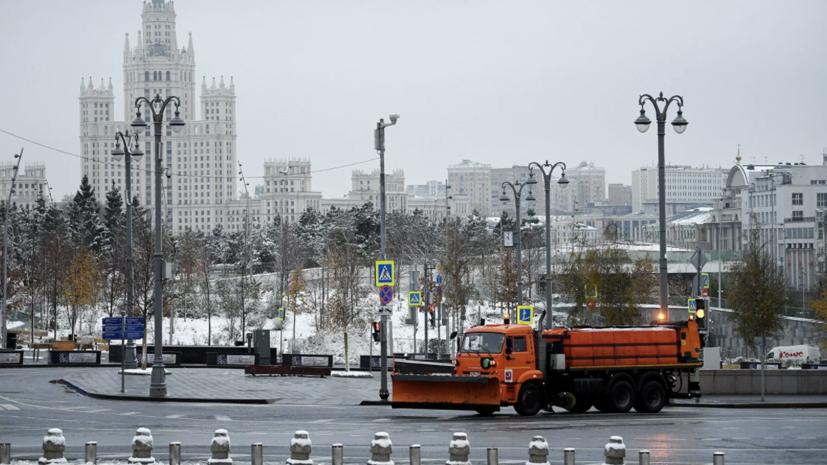 В Москве 24 ноября ожидается до +3 °С