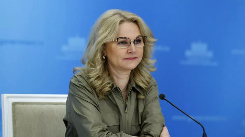 Голикова заявила о планах массовой вакцинации от коронавируса с 2021 года