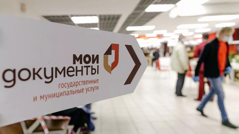 МФЦ Московской области расширили зону доставки документов на дом