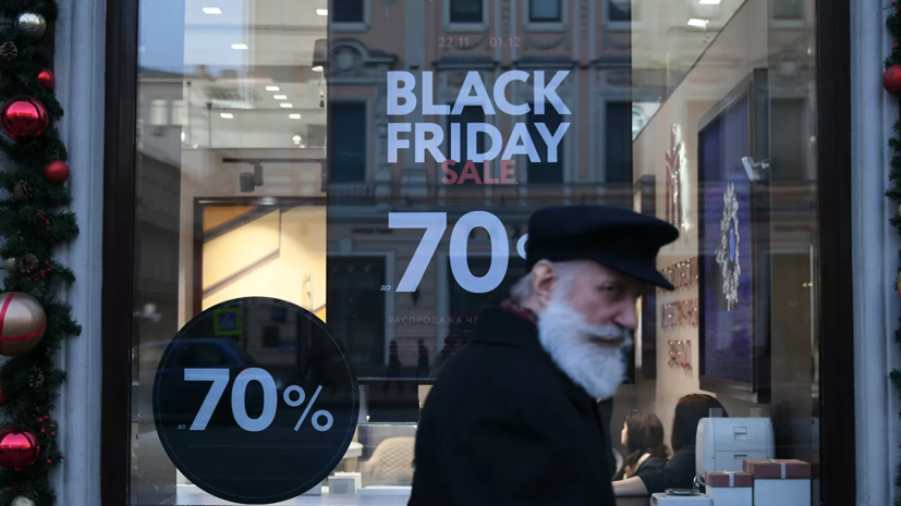 Эксперты дали прогноз по «чёрной пятнице» в России