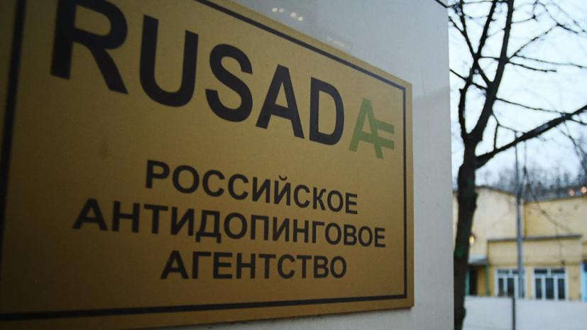 Ивлев объяснил причину предстоящей смены состава наблюдательного совета РУСАДА