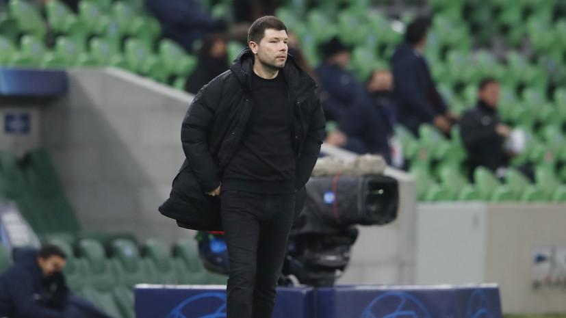 Мусаев высказался о перепалке Газинского и Кайо во время матча с «Севильей»