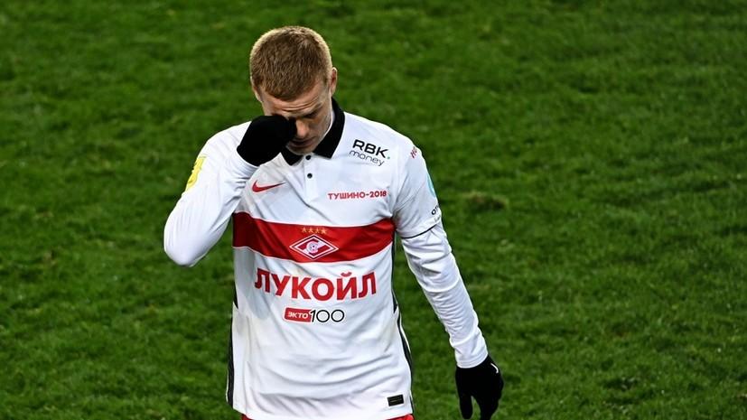 Неудобная позиция и серьёзная конкуренция: почему Кокорин не может раскрыться в «Спартаке»