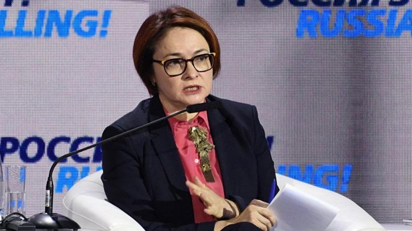 Набиуллина заявила об устойчивости банковского сектора России