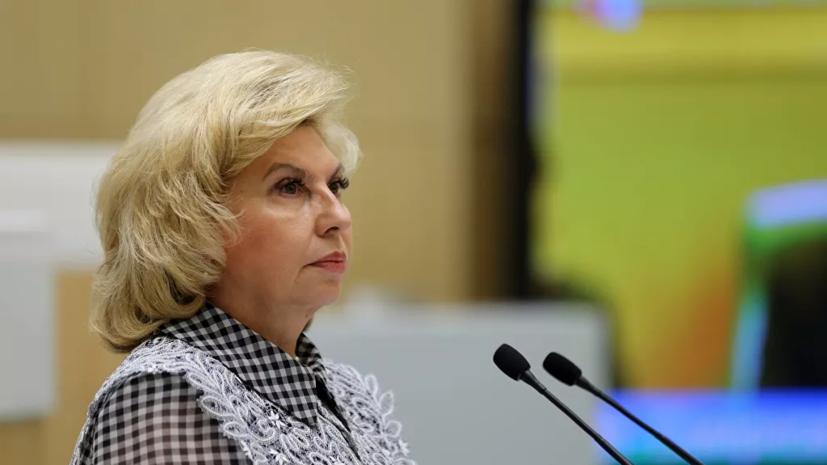 Москалькова осмотрела новые автозаки для обвиняемых и осуждённых
