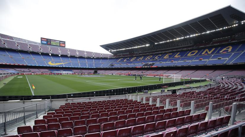 «Барселона» отреагировала на смерть Марадоны