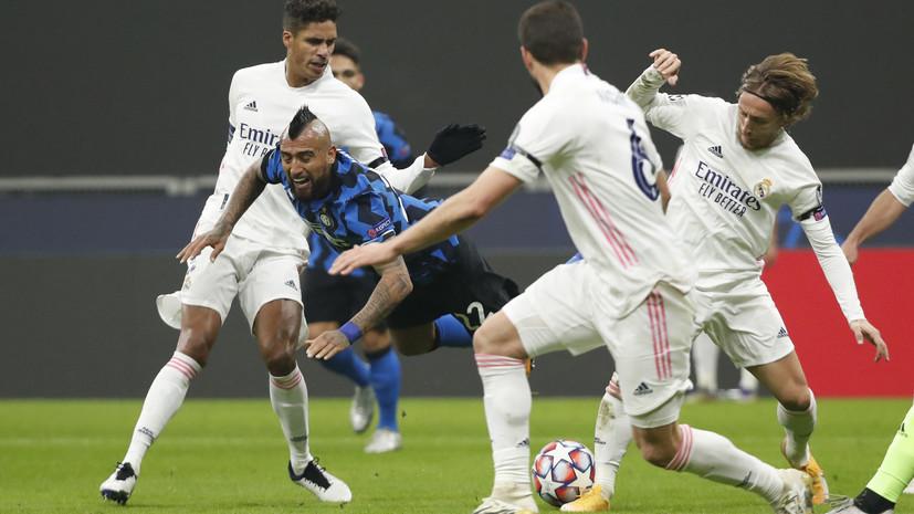 «Реал» в большинстве взял верх над «Интером» в Лиге чемпионов