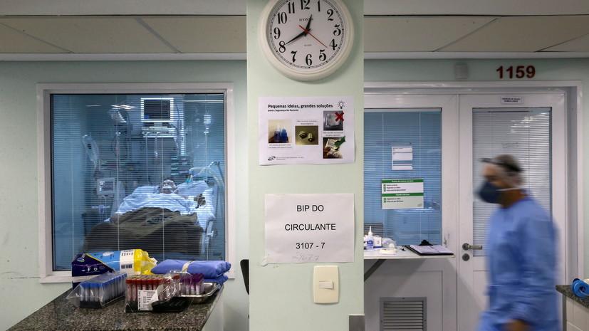 В Бразилии за сутки зафиксировали почти 48 тысяч случаев коронавируса