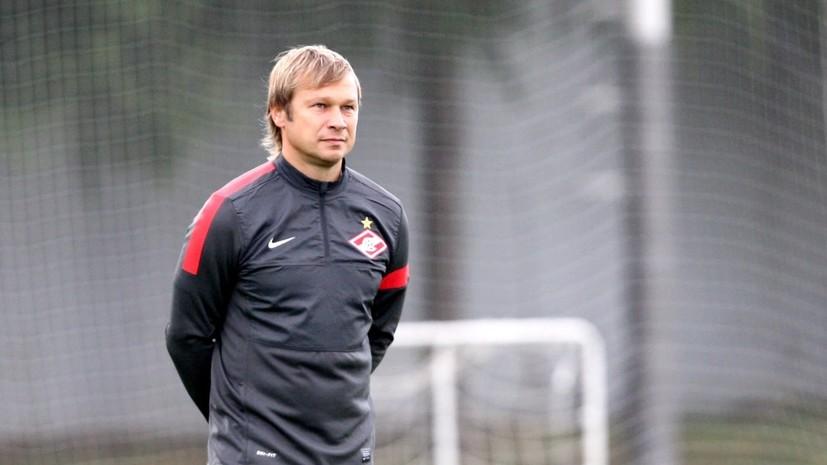 «Спартак» объявил о назначении Попова спортивным директором клуба