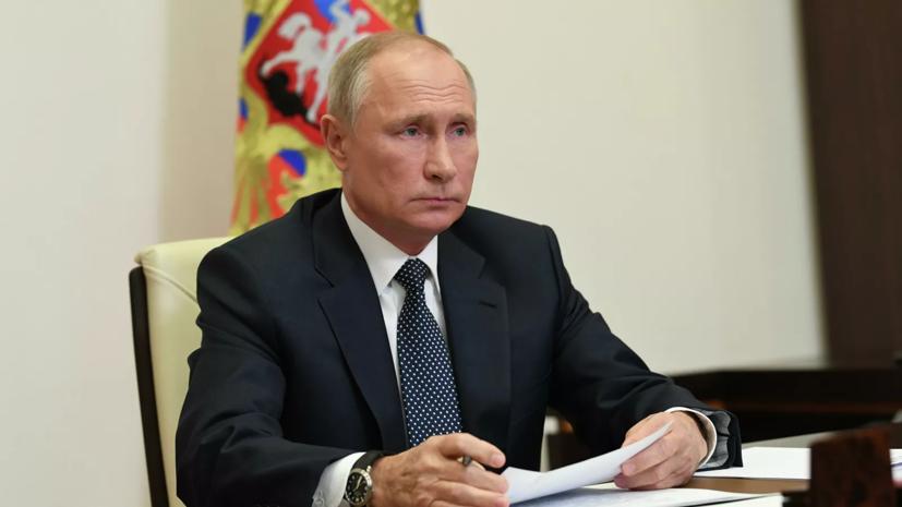 Путин поручил усовершенствовать регулирование дистанционной работы