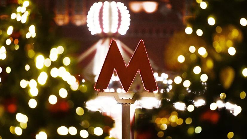 В Москве рассказали о работе метро в новогоднюю ночь