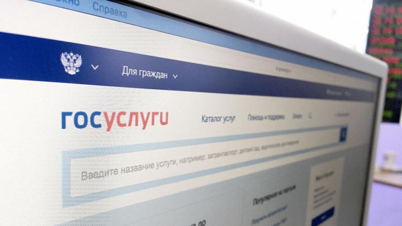 Россияне смогут сообщать о проблеме с вызовом медиков через«Госуслуги»