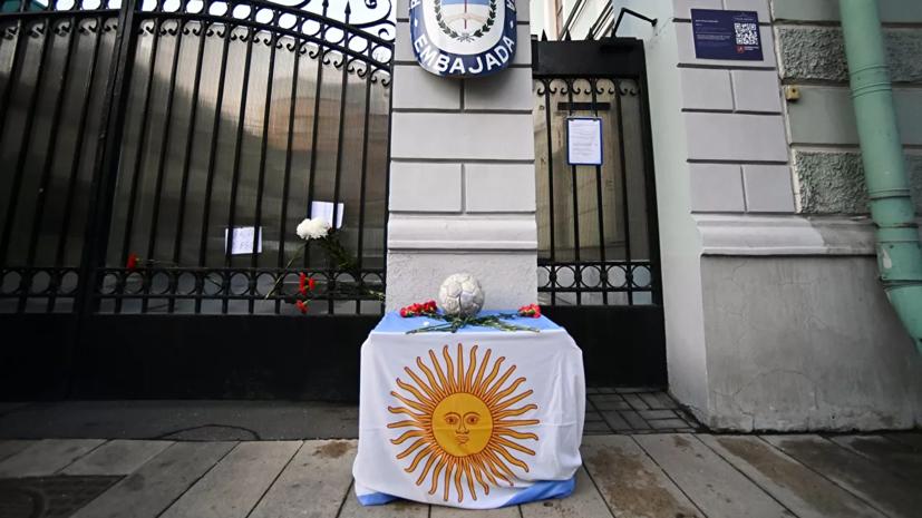 У посольства Аргентины в Москве почтили память Марадоны