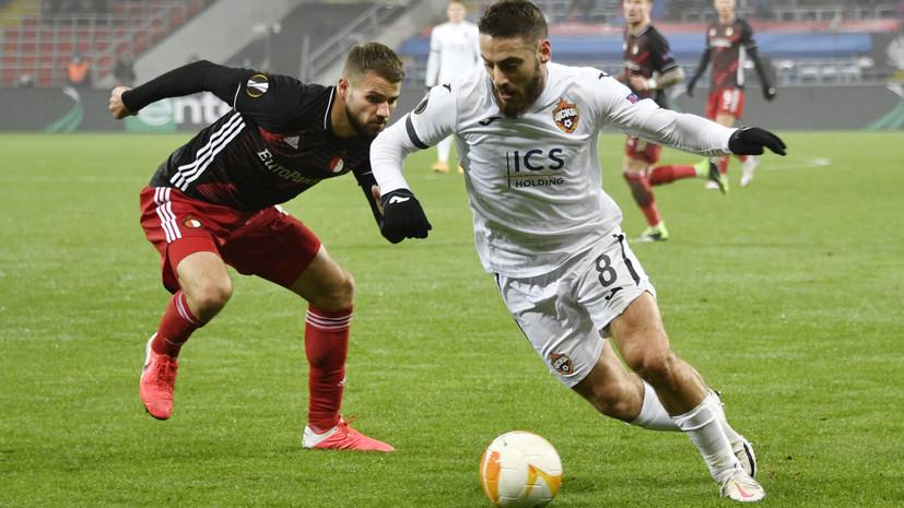 ЦСКА в большинстве сыграл вничью с «Фейеноордом» в Лиге Европы