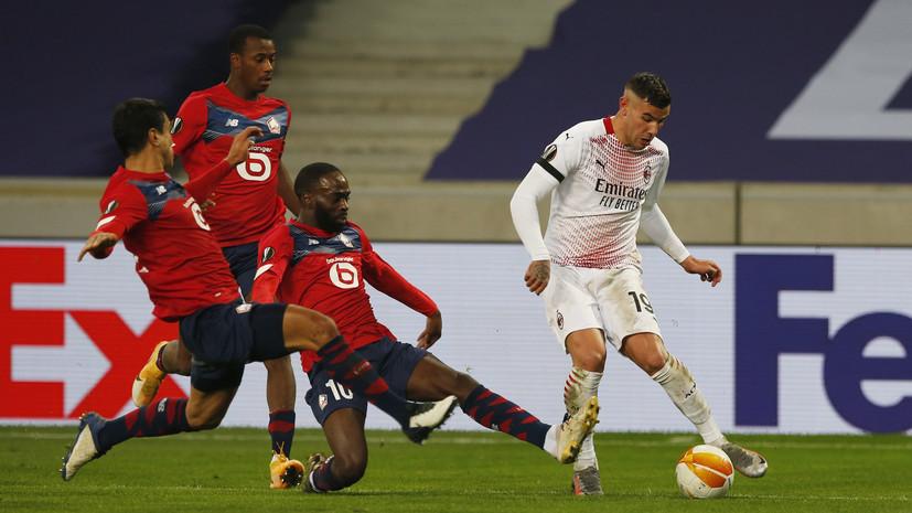 «Милан» и «Лилль» не выявили победителя в матче Лиги Европы