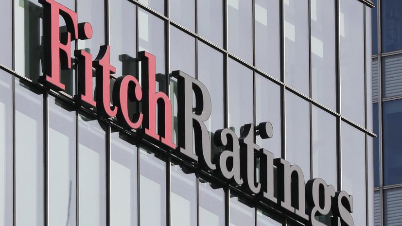 Fitch присвоил прогноз корпоративному сектору России на 2021 год