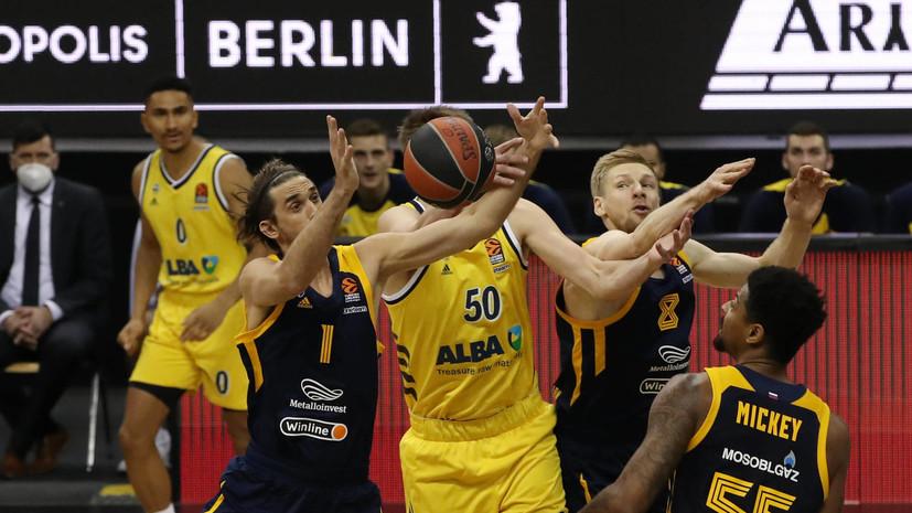 «Химки» уступили «Альбе» в баскетбольной Евролиге