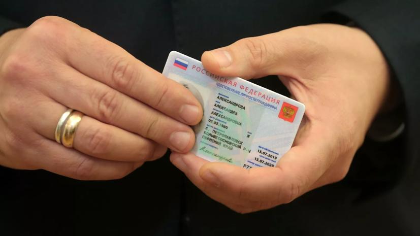 МВД рассказало, как будет выглядеть электронный паспорт