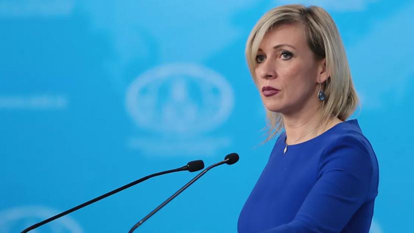 Захарова прокомментировала санкции США против трёх компаний из России