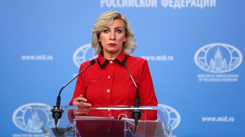 Захарова отметила системность нарушения Западом прав российских СМИ