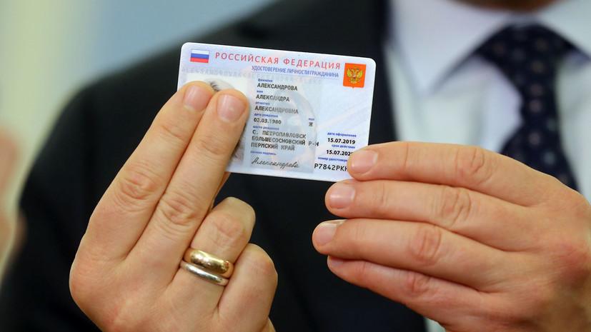 До 1 декабря 2021 года: в МВД назвали сроки запуска проекта по внедрению электронных паспортов