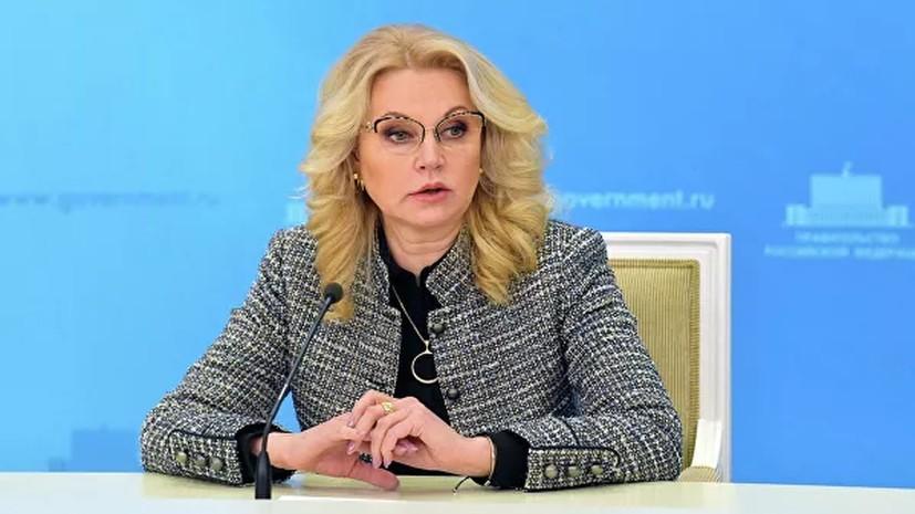 Голикова поручила регионам доложить о готовности к вакцинации от COVID-19