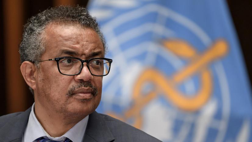 Глава ВОЗ заявил о неравномерном распространении коронавируса в мире