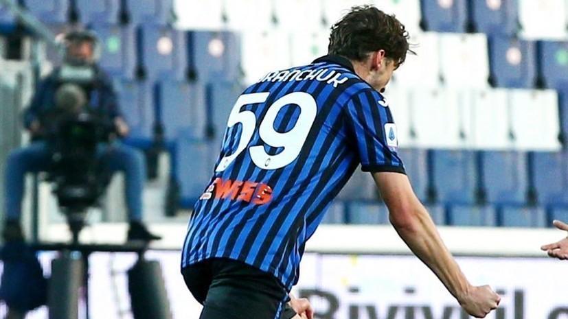 Футболист «Аталанты» Миранчук заболел коронавирусом