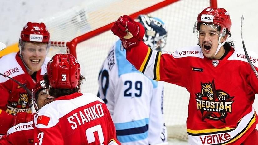 «Куньлунь» прервал девятиматчевую серию поражений в КХЛ, обыграв «Сибирь»