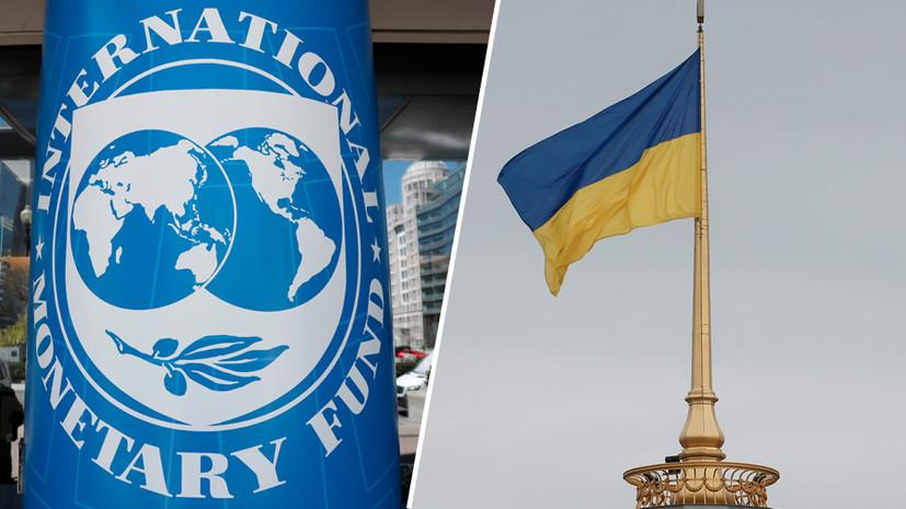 «Ситуация близка к катастрофической»: почему на Украине заявили об отказе МВФ выделить экстренную финансовую помощь
