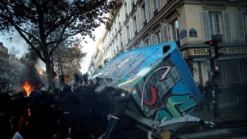 Демонстранты в Париже устроили беспорядки