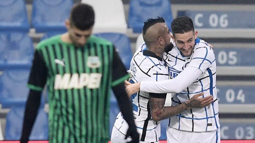 «Интер» нанёс «Сассуоло» первое поражение в сезоне Серии А