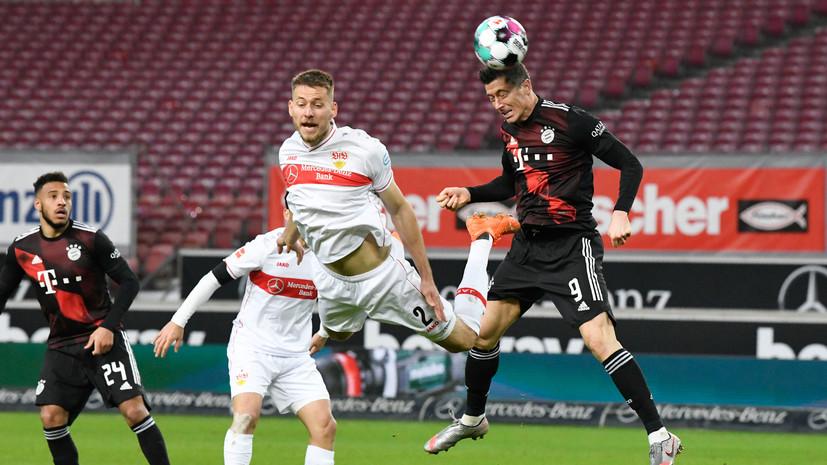 Гол Левандовски помог «Баварии» обыграть «Штутгарт» в Бундеслиге