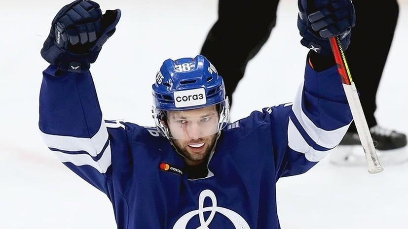 Московское «Динамо» победило «Амур» в матче КХЛ