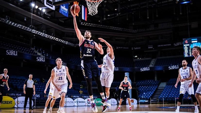 Сборная России разгромила Эстонию в отборе на Евробаскет-2022