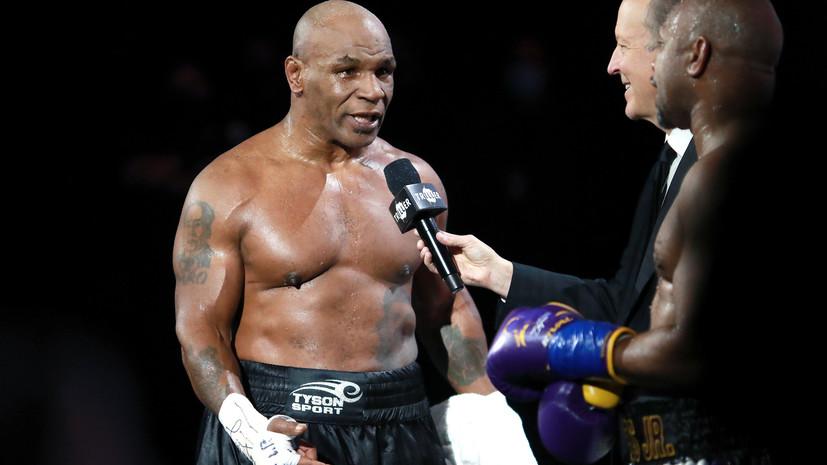 Тайсон: бой был тяжёлым, я 15 лет не был в ринге