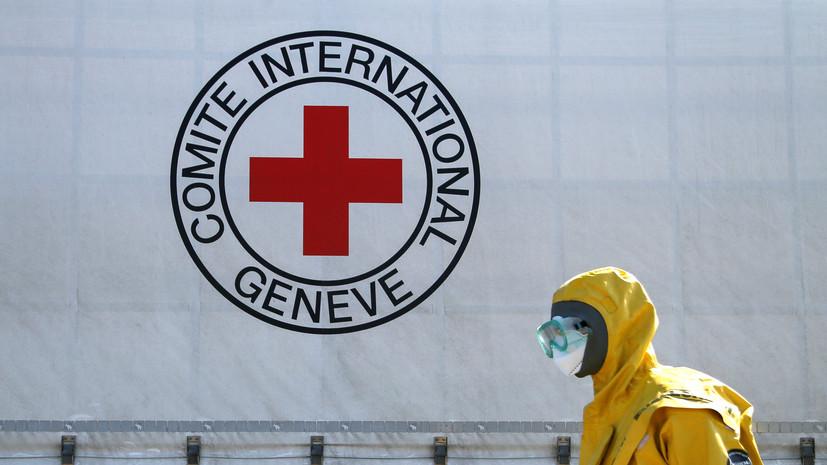 Сотрудник Красного Креста похищен в Афганистане